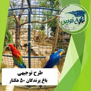 طرح توجیهی باغ پرندگان 50 هکتار