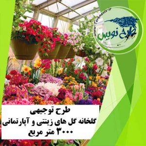 طرح توجیهی گلخانه گلهای زینتی 3000 مترمربع