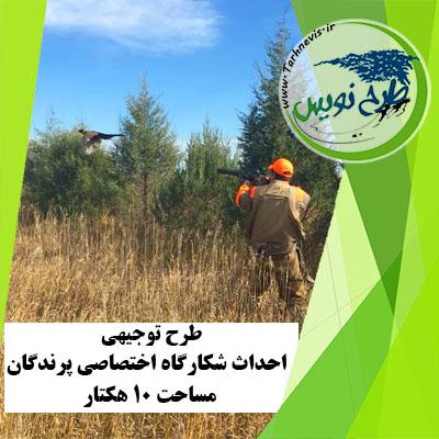 طرح توجیهی احداث شکارگاه اختصاصی پرندگان مساحت 10 هکتار