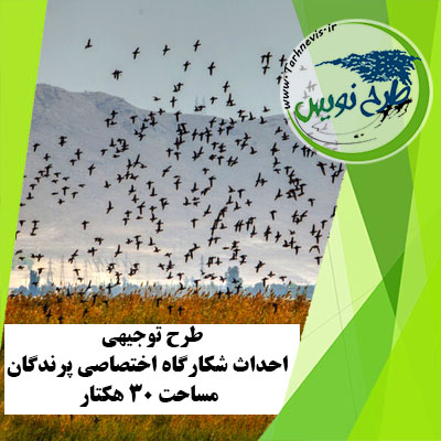 احداث شکارگاه اختصاصی پرندگان مساحت 30 هکتار