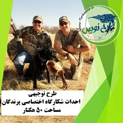 طرح توجیهی احداث شکارگاه اختصاصی پرندگان مساحت 50 هکتار