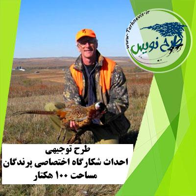 طرح توجیهی احداث شکارگاه اختصاصی پرندگان مساحت 100 هکتار