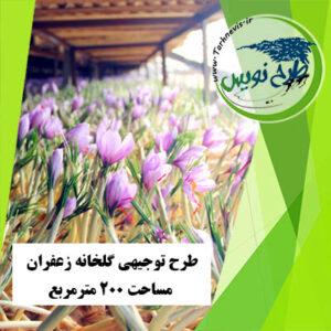 طرح توجیهی گلخانه زعفران 200 مترمربع