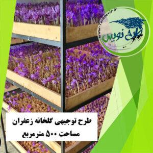 طرح توجیهی گلخانه زعفران 500 مترمربع