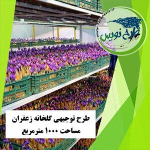 طرح توجیهی گلخانه زعفران 1000 مترمربع