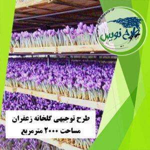 طرح توجیهی گلخانه زعفران 2000 مترمربع