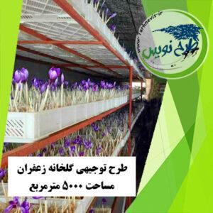 طرح توجیهی گلخانه زعفران 5000 مترمربع